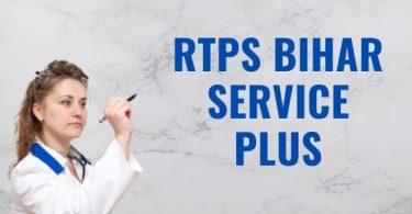 RTPS Bihar Service Plus