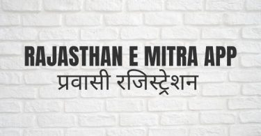Rajasthan e Mitra App प्रवासी रजिस्ट्रेशन